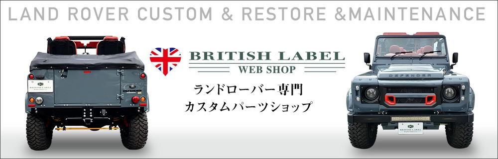 BRITISH LABEL WEB SHOP|ランドローバー専門カスタムパーツショップ