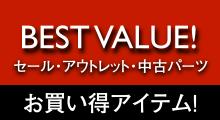 BEST VALUE!|お買い得アイテム