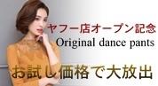 オリジナルダンスパンツ