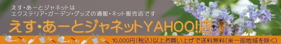 Yahoo!ショッピング・えす・あーとジャネット です。