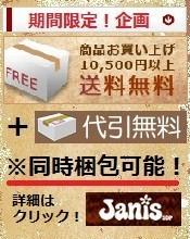 お買い上げ¥10500以上 送料、代引き手数料 無料