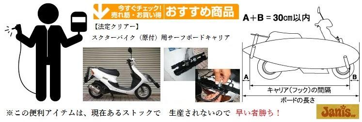 法定クリアー 原付用バイクキャリア
