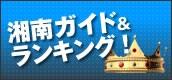 湘南エリア ガイド ランキング