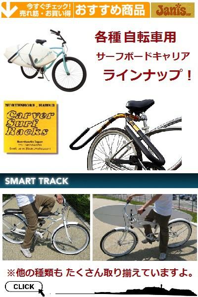 便利な各種 自転車用キャリアー