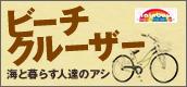 各種 ビーチクルーザー 自転車