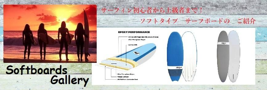 サーフィン 初心者〜上級者 大人気 SOFTBOARDS ソフトボード スポンジボード ギャラリー