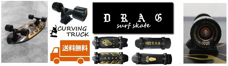 DRAG skateboards ドラック スケートボード カービングトラック