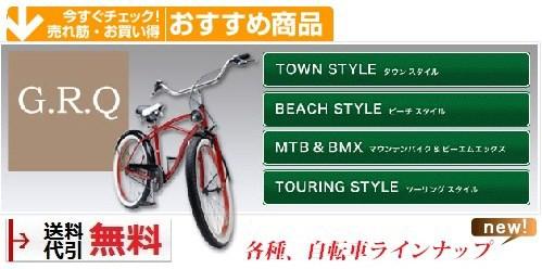 GRQ ビーチクルーザー 自転車