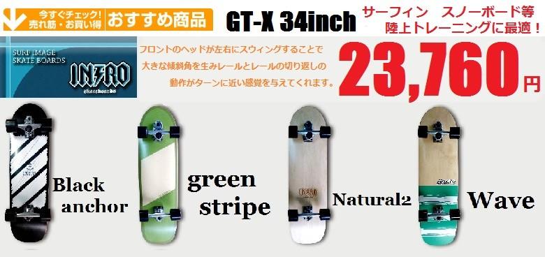 INTRO Skatebords (イントロ スケートボード) GT-X 34