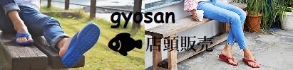 gyoan Beach sandal ギョサン ビーチサンダル 小笠原