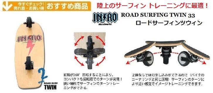 INTRO Skatebords (イントロ スケートボード) ROAD SURFING TWIN(ロードサーフィンツウィン)33