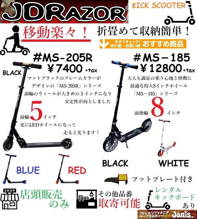 JD RAZOR kick scooter キックスクーター キックスケート キックボード レンタル