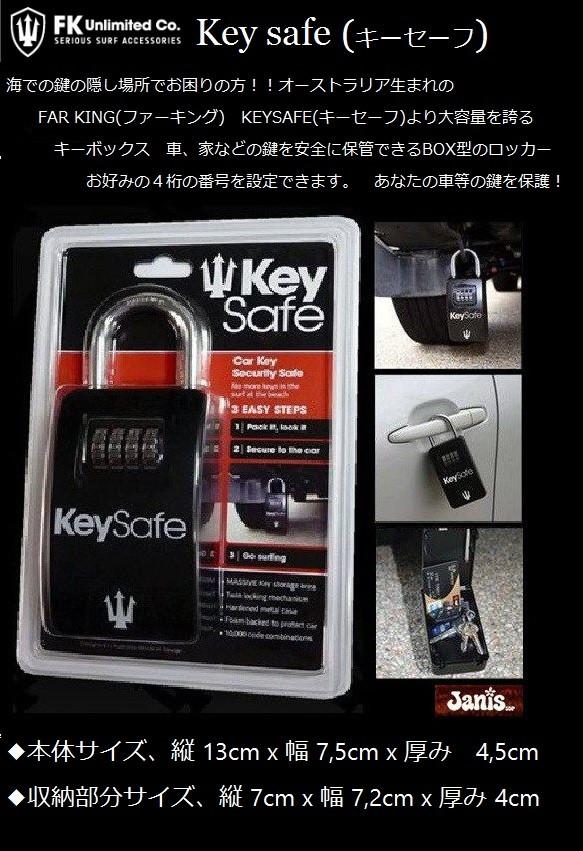 車、家などの 鍵を安全に 保管できるBOX型の ロッカー FAR KING(ファーキング) KEYSAFE(キーセーフ) ※キー収納型南京錠