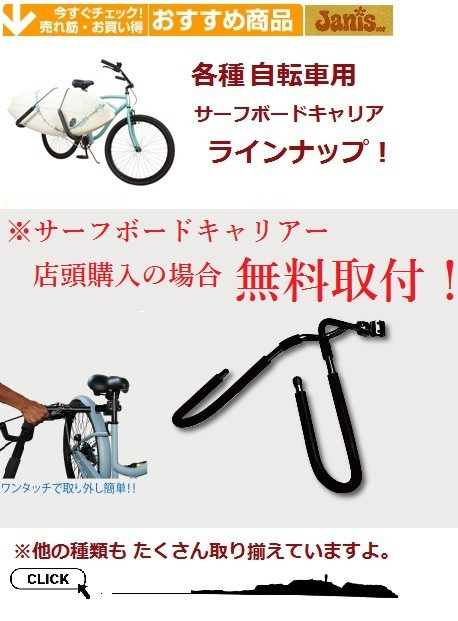 便利な各種 自転車用キャリアー 店頭購入 お取り付け無料