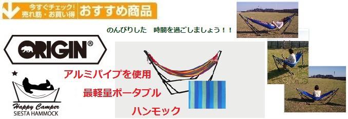 オリジン ハンモック (origin hammok )