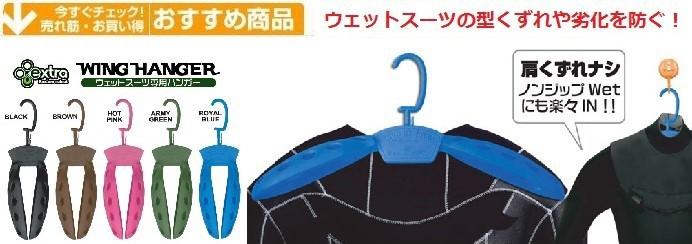 ウェットスーツの型くずれや劣化を防ぐ WING HANGER  (ウイング ハンガー)