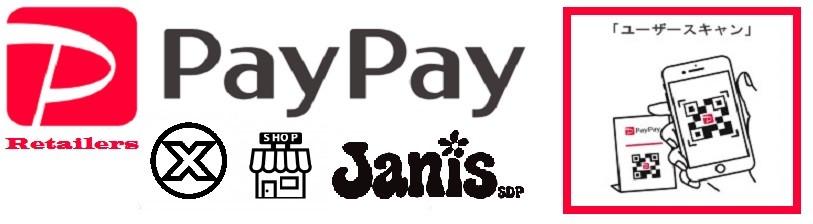 pay pat ペイペイ お支払いは、スマホひとつで完了