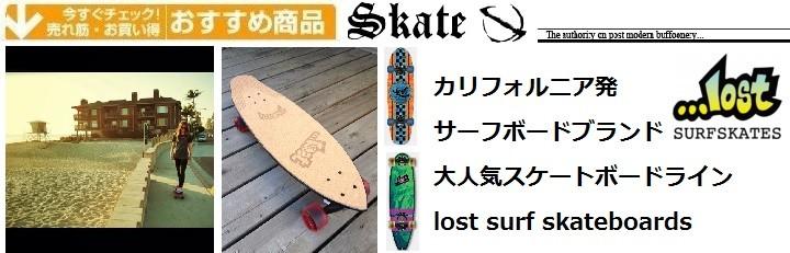 カリフォルニアで 大人気 ロスト サーフ スケートボード