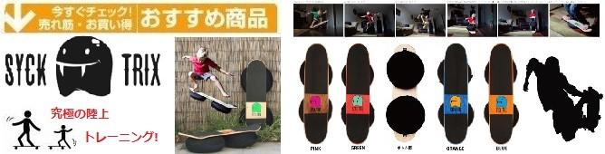 家の中で簡単に、ボードスポーツのバランストレーニングができる カリフォルニアから上陸! SYCK TRIX skateboards (シックトリックス スケートボード)