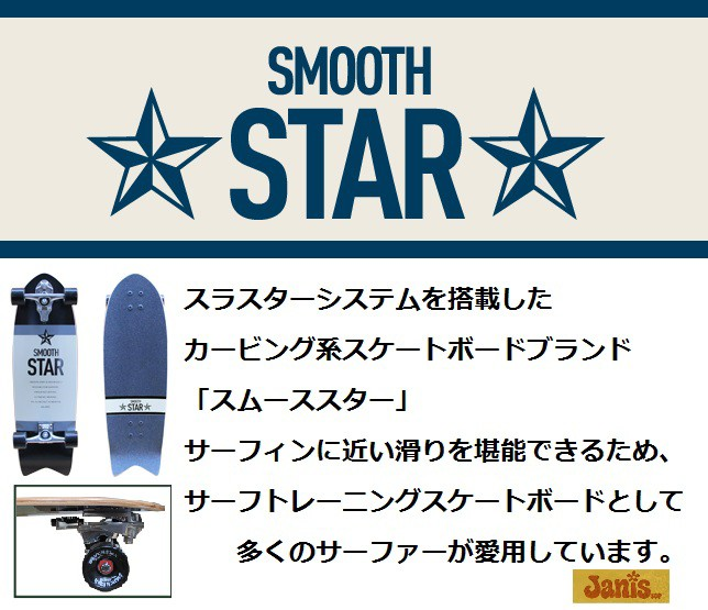 SMOOTH STAR SKATEBOARDS スムーススター スケートボード スラスター トラック