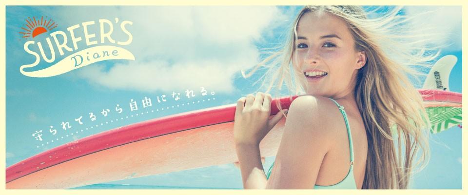 サーファーズ ダイアン シャンプー トリートメント SURFER'S Diane