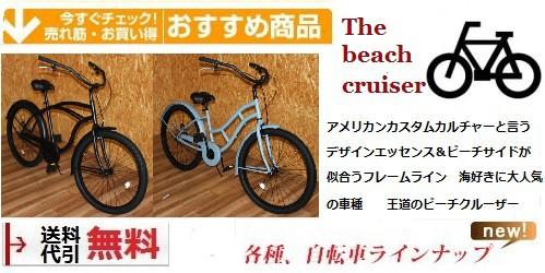 ザ ビーチクルーザー 自転車