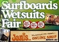 サーフボード ウエットスーツ フェアー