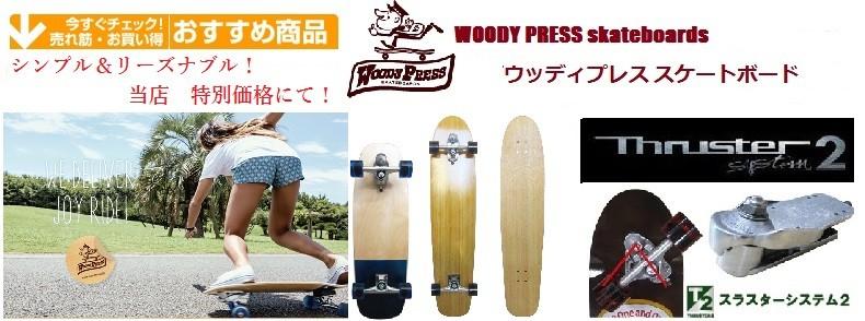 激安 スラスタートラック ウッディプレス スケートボード WOODY  コンプリート