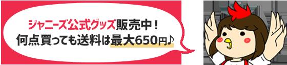 ジャニーズ公式グッズ販売中!何点買っても送料最大650円♪
