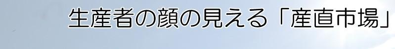 産直市場 日本全国の産品を全国配送! 新鮮で安い!!