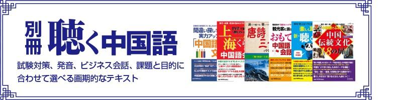 別冊聴く中国語