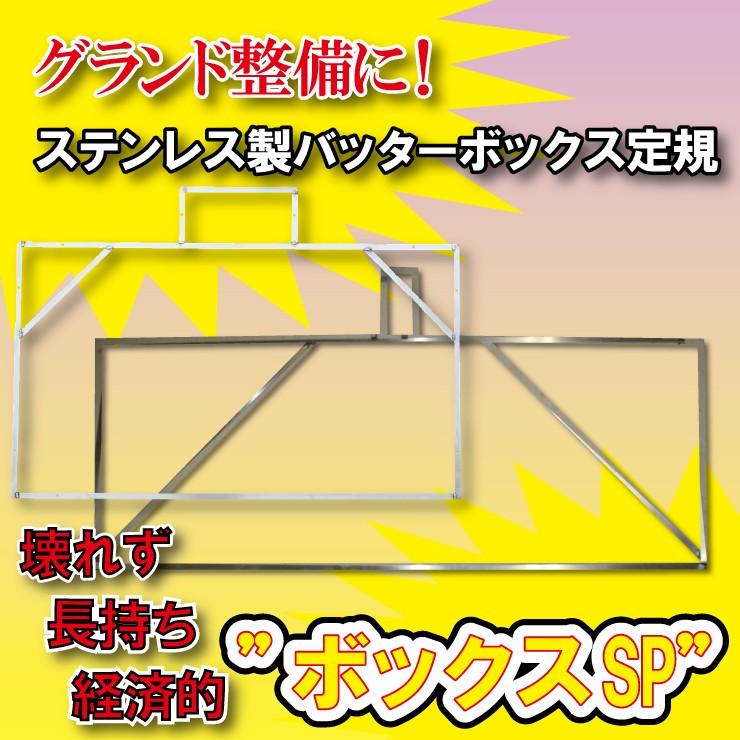 ステンレス製バッターボックス定規 ボックスSP