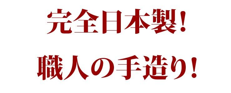 完全日本製