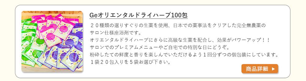 Geオリエンタルドライハーブ100包