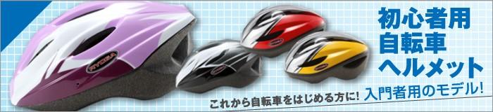 初心者用自転車ヘルメット