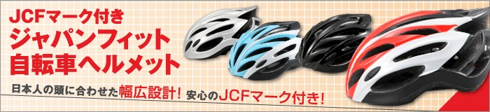 JCF マーク付きジャパンフィット自転車ヘルメット