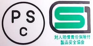 SGマーク(PSC)