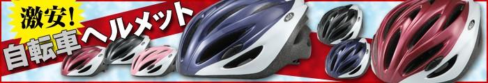 激安 自転車ヘルメット PW-921