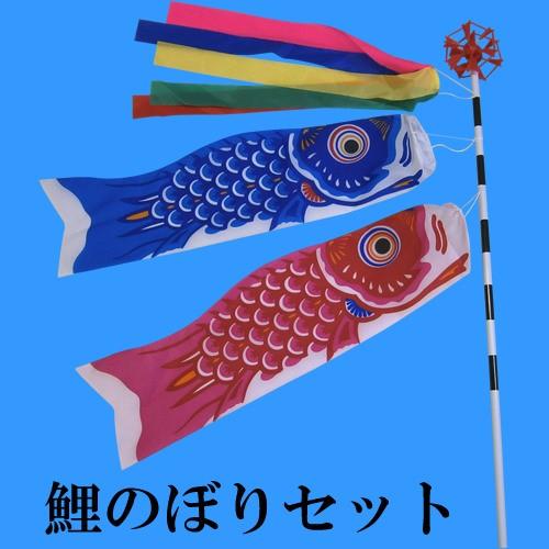鯉のぼりセット・こいのぼりセット