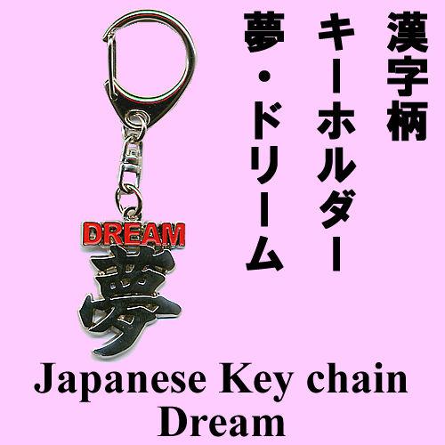 日本のおみやげ 漢字柄キーホルダー夢・ドリーム