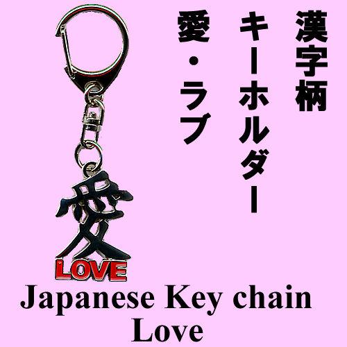 日本のおみやげ 漢字柄キーホルダー 愛・ラブ