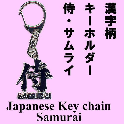 日本のおみやげ 漢字柄キーホルダー侍・サムライ