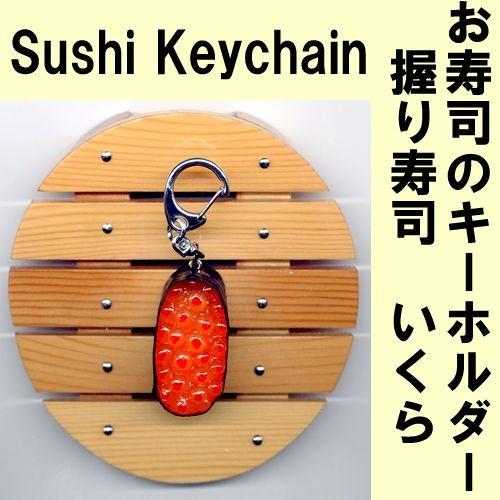 本物そっくり お寿司キーホルダー