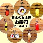 日本のおみやげコンテスト金賞受賞!本物そっくりお寿司キーホルダー