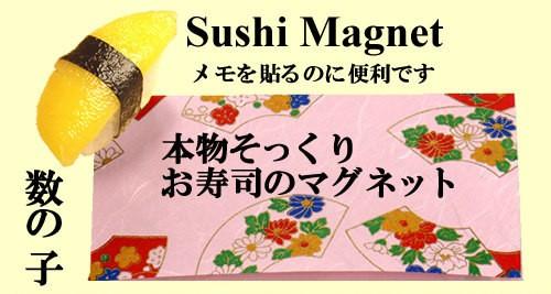 本物そっくり お寿司のマグネット