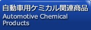 Automotive Chemical Products