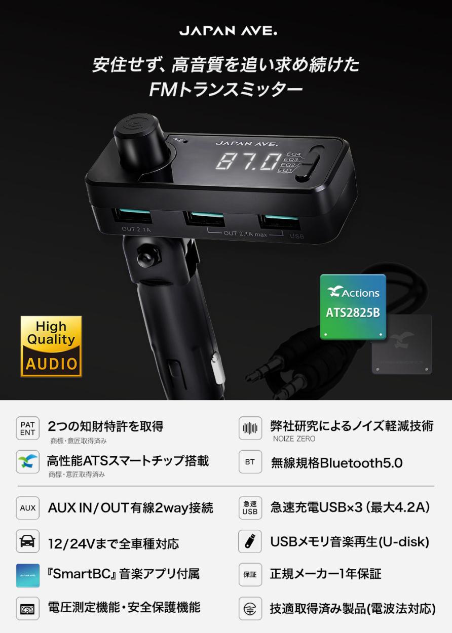 FMトランスミッター bluetooth 5.0 高音質 アイフォン ブルートゥース iphone 7 6 アプリ FM トランスミッター USB 充電 3ポート ウォークマン ワイヤレス スマホ 12V 24V APT-X AAC bluetooth イヤホン 車載 ホルダー スタンド JAPAN AVE.