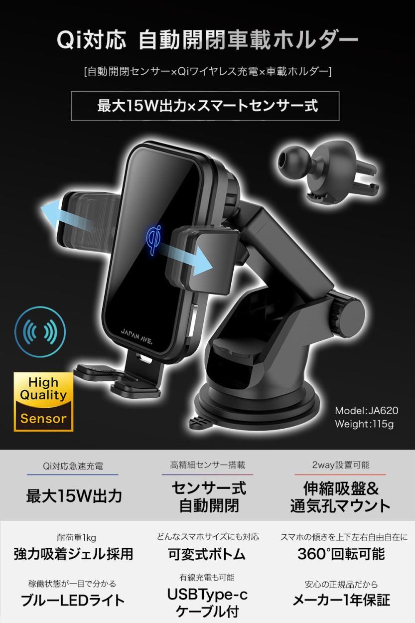JAPAN AVE 車載ホルダー ワイヤレス Qi 対応 qi 充電 iphone スマホ 車載ホルダー スマートフォン 車載ホルダー 車載ホルダー スマホホルダー 車載ホルダー スマホ ナビスタンド 車載ホルダー スマホホルダー 車載用 スマホ 車載ホルダー スマホスタンド 車 スマートフォン 車載ホルダー 車載ホルダー 吸盤 アイフォン車載ホルダー iPhone Android