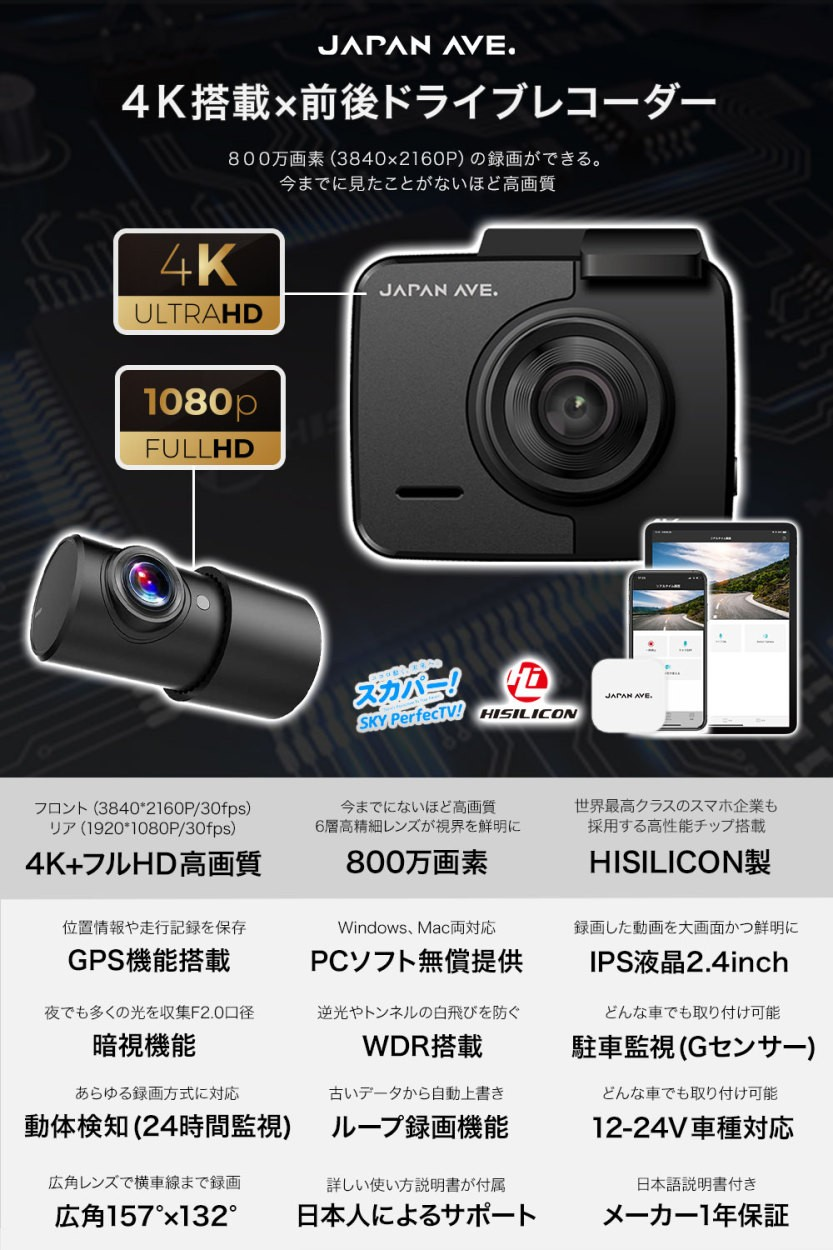 4K ドライブレコーダー 前後カメラ ドラレコ 2カメラ 車載 カメラ GPS 高画質 後ろ wifi 前後