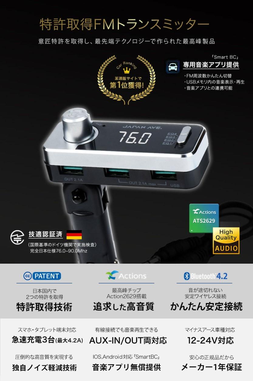 FMトランスミッター bluetooth 4.2 高音質 アイフォン ブルートゥース iphone 7 6 アプリ FM トランスミッター USB 充電 3ポート ウォークマン ワイヤレス スマホ 12V 24V APT-X AAC bluetooth イヤホン 車載 ホルダー スタンド JAPAN AVE.